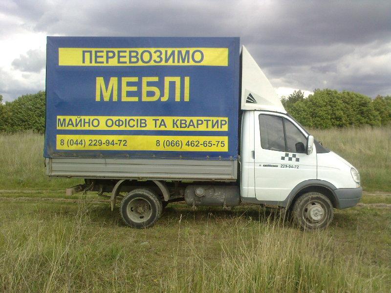 ГАЗель - оптимальный автомобиль для перевозки мебели.